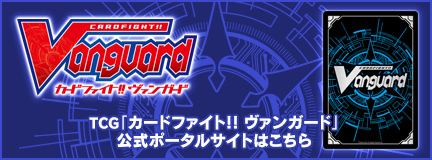 TCG「カードファイト!! ヴァンガード」公式ポータルサイトはこちら